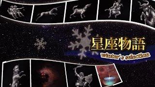 人気声優の森川智之さんにナビゲーターをお務めいただいた本作品「星座...