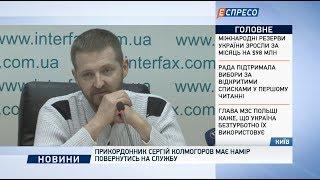 Прикордонник Сергій Колмогоров має намір повернутися на службу