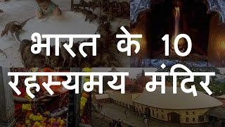 भारत के 10 रहस्यमय मंदिर   Top 10 Mysterious Temples of India   Chotu nai