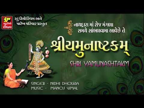 Yamunastkam - Nidhi Dholakiya | Yamunashtak In Gujarati | FULL AUDIO | Studio Rhythm