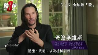 《殺神John Wick 3》 HD中文電影【製作特輯】【John Wick 3: Parabellum】|JELLY MOV3