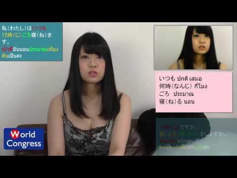 ตัวอย่างการออกเสียงจากคนญี่ปุ่น_บทที่ 5-9_ภาษาญี่ปุ่นพื้นฐาน (World Congress)