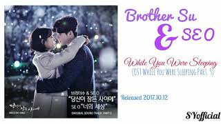 While you were sleeping ost part. 5 (bagian 1)