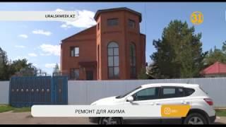 Районный аким затеял ремонт в служебной квартире за 24 млн. бюджетных тенге