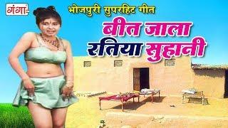 बीती जाऐ रतिया सुहानी - Bhojpuri Songs 2018 - Tarabano Faizabadi Bhojpuri Songs