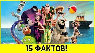 """15 интересных фактов о мультфильме """"Монстры на каникулах 3""""!"""