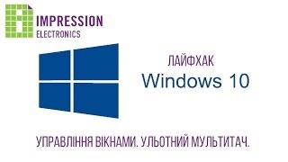 Windows-лайфхак від Impression: Управління вікнами та ульотний мультитач.