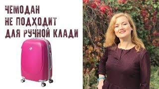 видео чемодан ручная кладь купить