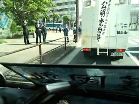 習志野同志会・誠の会・民族派有志一同による公明党大会粉砕運動