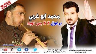 محمد ابو غربي 2018 دبكة يرغول لا لا بس توبه - فلكلور خليجي