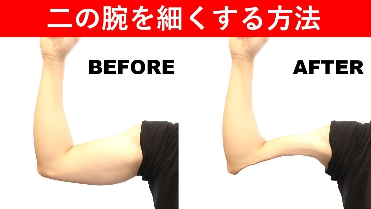 二の腕 痩せ 即効