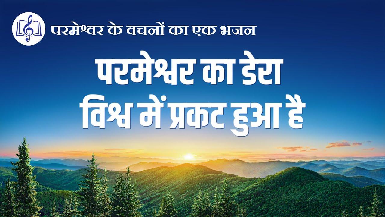 परमेश्वर का डेरा विश्व में प्रकट हुआ है   Hindi Christian Song With Lyrics