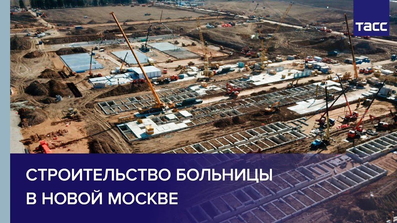 Строительство больницы в Новой Москве с высоты птичьего полета