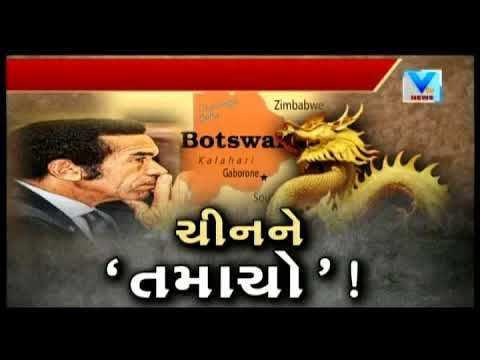 """We are not your Colony"" states Botswana's President to China 