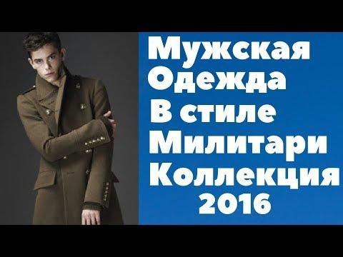 Мужская одежда   в стиле милитари  Коллекция 2016