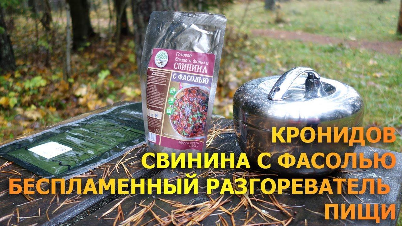 В поход без плитки: беспламенный нагреватель пищи и ...
