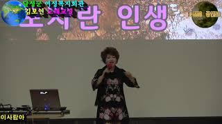 가수 김보연, 선생님 수업장면 , 가수 조영구 야 이사…