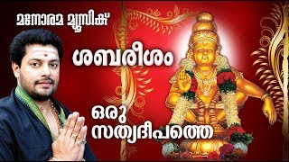ORU SATHYADEEPATHE SAAKSHI | Swamy Ayyappan Devotional | Madhu Balakrishnan