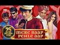 Mere Baap Pehle Aap | Akshaye Khanna |  Paresh Rawal | Om Puri | Genelia D'Souza | Comedy Movie