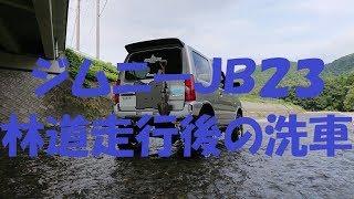 ジムニーjb23w