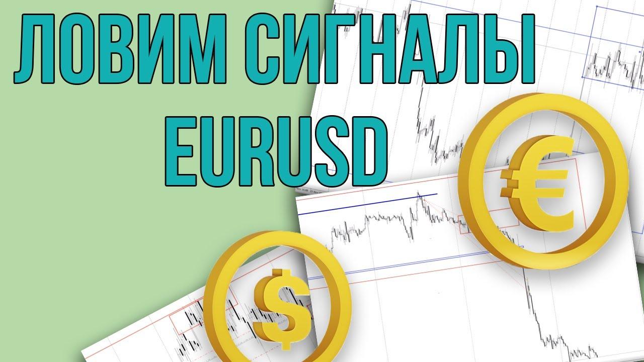 Выгодные точки входа для EURUSD. Торговые рекомендации с Максимом Михайловым