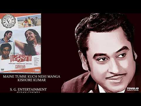 MAINE TUMSE KUCH NEHI MANGA - KISHORE KUMAR - KATHA(1983) - RAJKAMAL