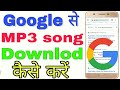 Google Se MP3 song download kaise kare || how to download MP3 song from Google in Hindi