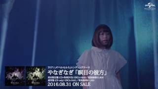 【やなぎなぎ】「瞑目の彼方」MV -short ver.-