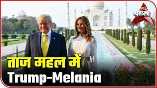 Trump & Melania's Beautiful Moments At Taj Mahal   ABP Special   ABP News