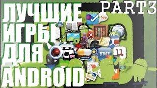 TOP - 10 Лучшие игры для Android Часть 3 (TOP - 10 Best Android Games Part 3)