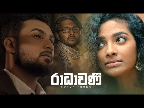 supun-perera---radhawani-(රාධාවණී)-ft.-charitha-attalage-[official-video]