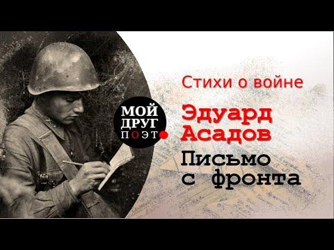 Эдуард Асадов - Письмо с фронта  |  Стихи военных лет | Мой друг поэт