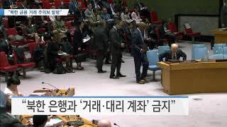 "VOA 뉴스 ""북한 금융 거래 주의보 발령"""