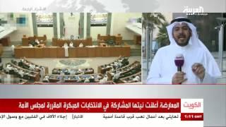 تغطية العربية لحل مجلس الأمة الكويتي