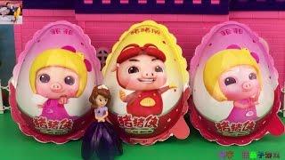 猪猪侠奇趣蛋玩具 小公主苏菲亚