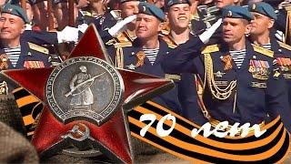 70 лет Победе. 9 МАЯ