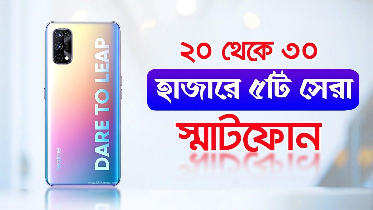 Best Phone under 30000 in Bangladesh 2021   AFR Technology