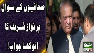 Nawaz Sharif did not respond to journalist questions | Neo News