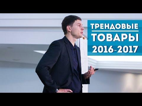 Трендовые товары 2016-2017 года. Дмитрий Ковпак
