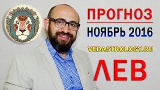 Гороскоп ЛЕВ ноябрь 2016 года. Ведическая астрология