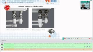 Вебинар «Полипропиленовые трубы и фитинги TEBO Technics»(Сайт «Альтерпласт» - http://www.alterplast.ru/. Сайт TEBO Technics - http://www.tebo.ru/. С начала 2012 года компания «Альтерпласт» регуля..., 2013-04-18T06:16:29.000Z)