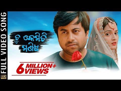 ତୁ କେମିତି ମଣିଷ | Tu Kemiti Manisa | Full Video Song | Odia Song | Humane Sagar | Ashwin | Jasmine