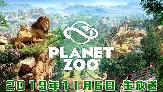 【実況】正式リリース!!早速動物園作りしていく【PLANET ZOO/プラネットズー】