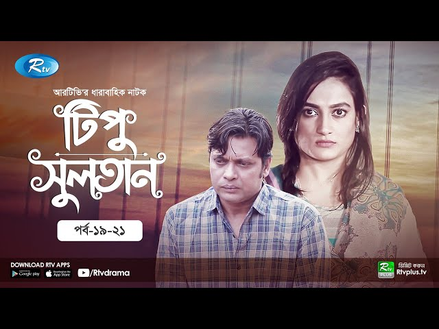 Tipu Sultan | টিপু সুলতান | Ep 19,20 & 21 | Ft, Akm Hasan, Milon, Aparna Ghosh | Drama Serial 2020