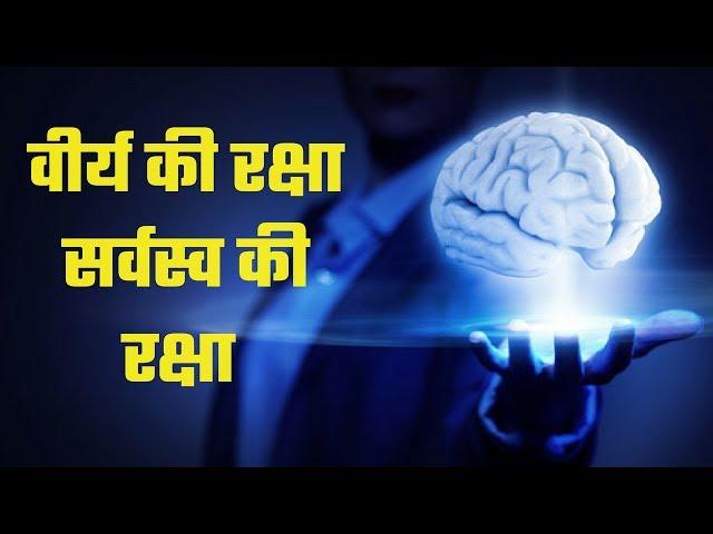 Virya ki Raksha Sarvaswa ki Raksha || वीर्य की रक्षा सर्वस्वा की रक्षा