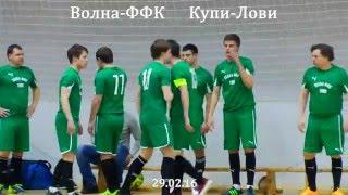 Волна-ФФК 3:0 Купи-Лови 29.02.16 (Полный матч)