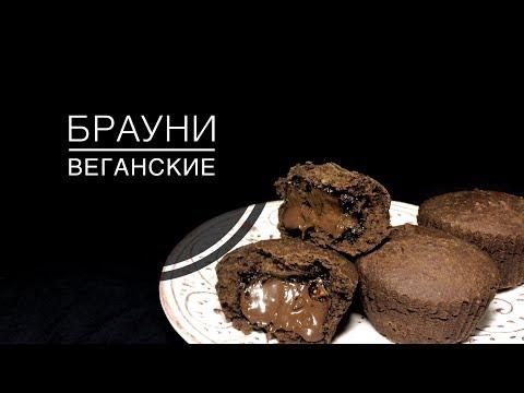 БРАУНИ БЕЗ МОЛОКА, БЕЗ ЯИЦ, БЕЗ САХАРАиз YouTube · Длительность: 2 мин52 с