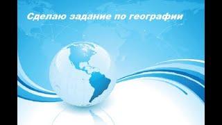 видео Реферат по географии на заказ | Срочно, недорого купить или заказать написание реферата по географии