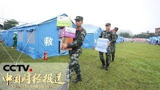 《中国财经报道》四川长宁6.0级地震 记者探访震中最大安置点 20190620 10:00 | CCTV财经