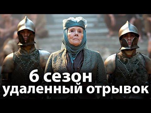 Удаленный отрывок 6 сезона и его значение для 7 сезона игры престолов